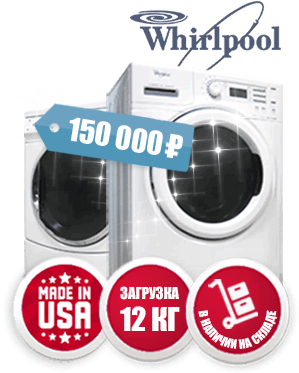 catalog/whirpool45.png