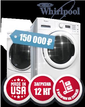 catalog/whirpool45.png